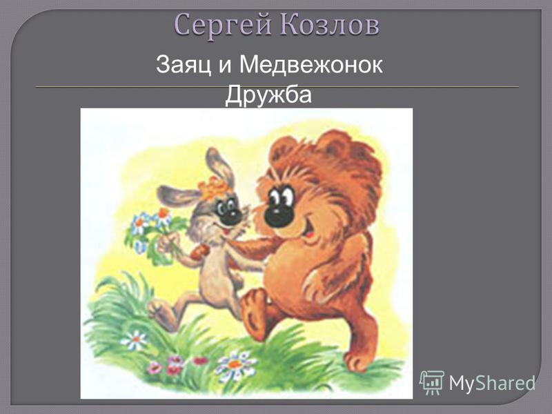 Заяц и Медвежонок Дружба