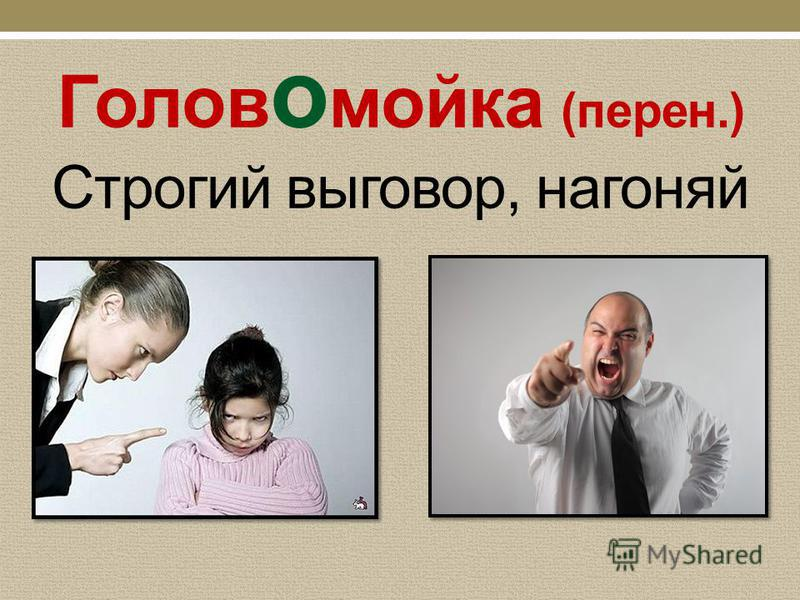 Голов о мойка (перен.) Строгий выговор, нагоняй