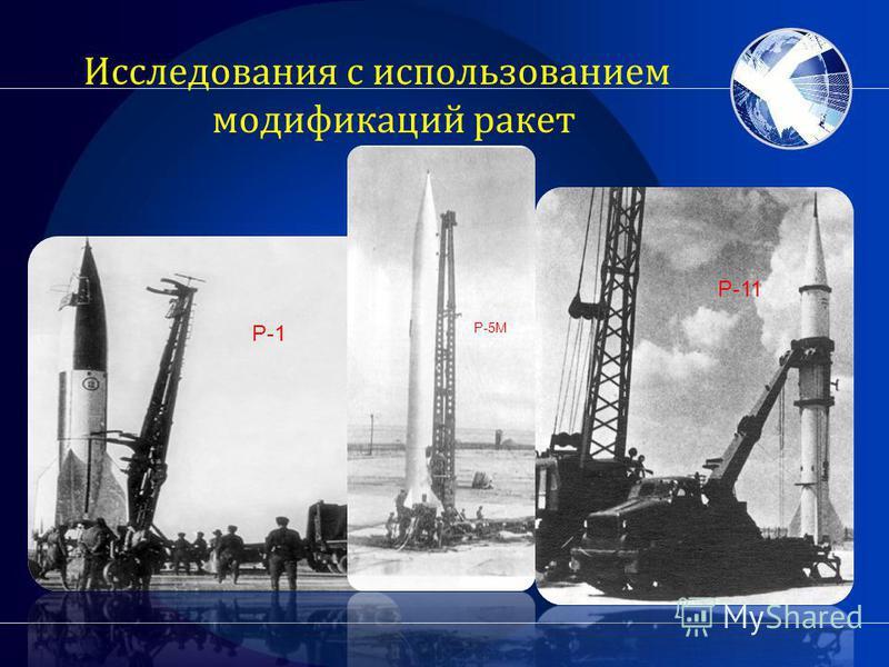 Исследования с использованием модификаций ракет Р-1 Р-5М Р-11