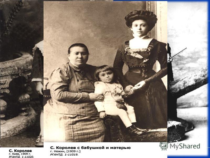 С. П. Королёв родился 12 января 1907 в городе Житомире (Украина)