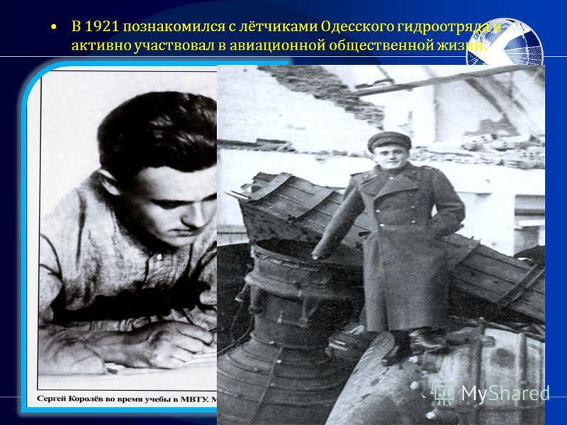 В 1921 познакомился с лётчиками Одесского гидроотряда и активно участвовал в авиационной общественной жизни.