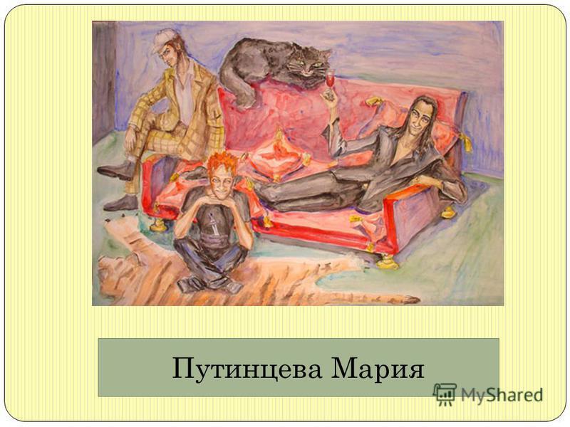 Путинцева Мария
