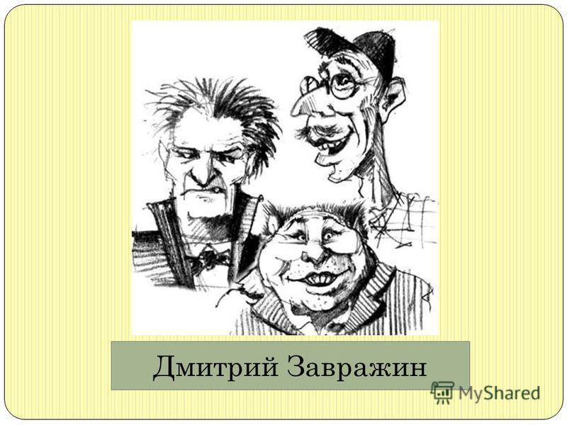 Дмитрий Завражин