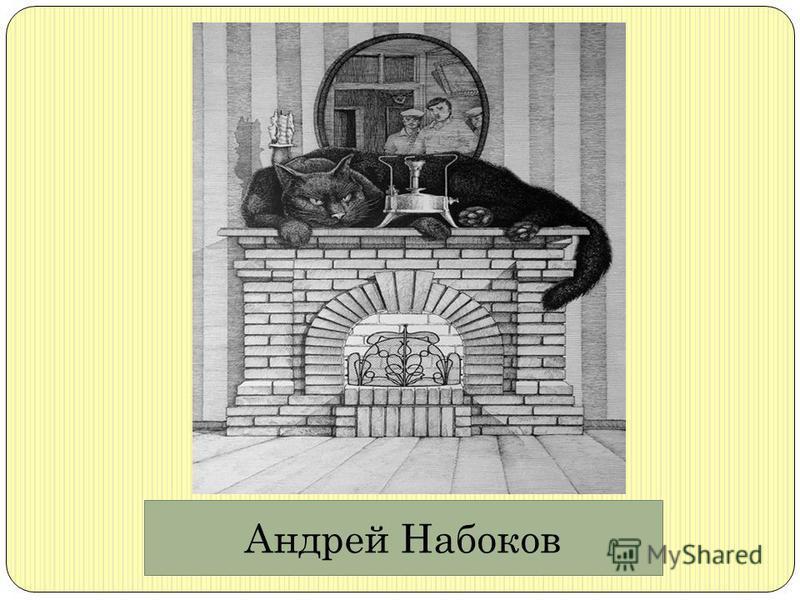 Андрей Набоков