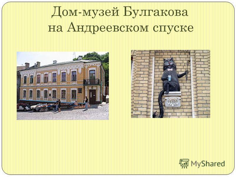 Дом-музей Булгакова на Андреевском спуске