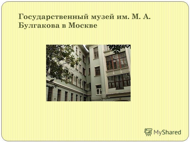 Государственный музей им. М. А. Булгакова в Москве