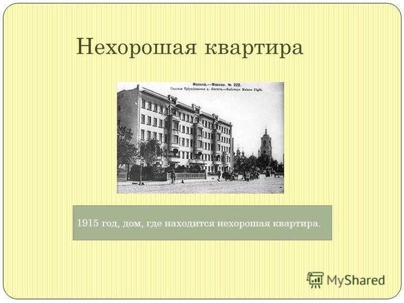 Нехорошая квартира 1915 год, дом, где находится нехорошая квартира.