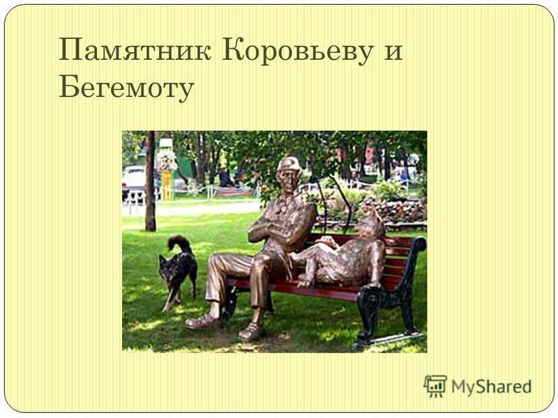 Памятник Коровьеву и Бегемоту