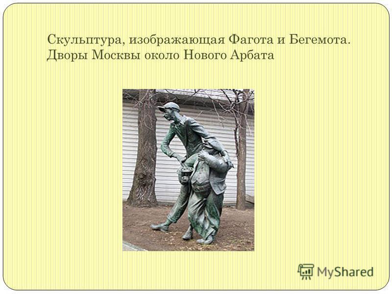 Скульптура, изображающая Фагота и Бегемота. Дворы Москвы около Нового Арбата