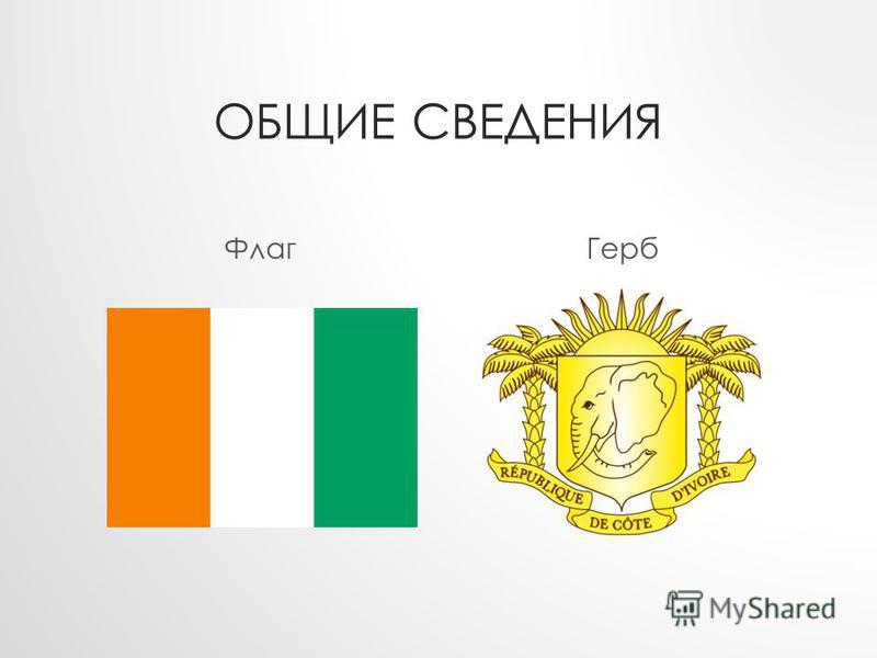 ОБЩИЕ СВЕДЕНИЯ Флаг Герб
