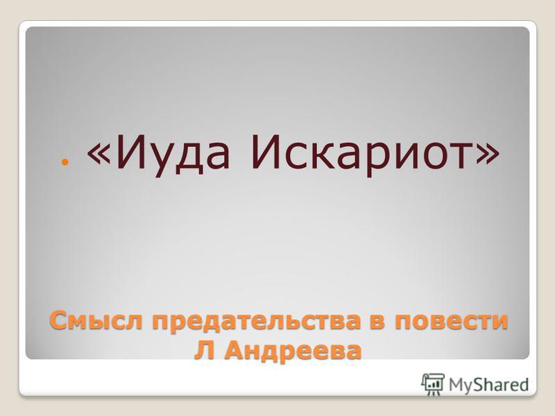 Смысл предательства в повести Л Андреева «Иуда Искариот»