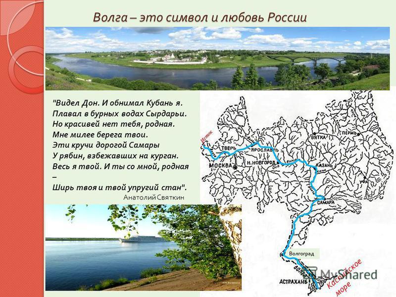 Волга – это символ и любовь России