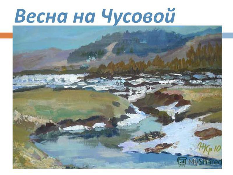 Весна на Чусовой
