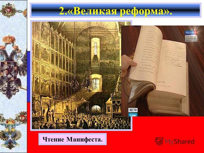 2.«Великая реформа». Чтение Манифеста.