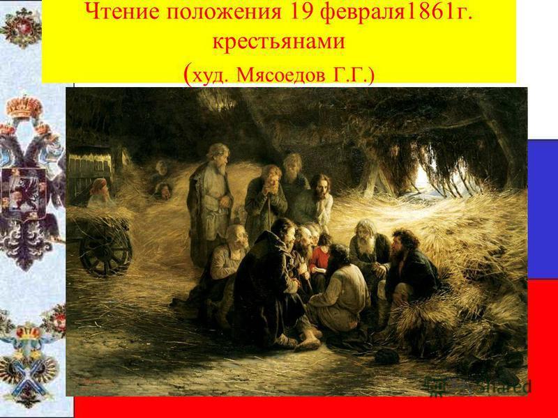 Чтение положения 19 февраля 1861 г. крестьянами ( худ. Мясоедов Г.Г.)