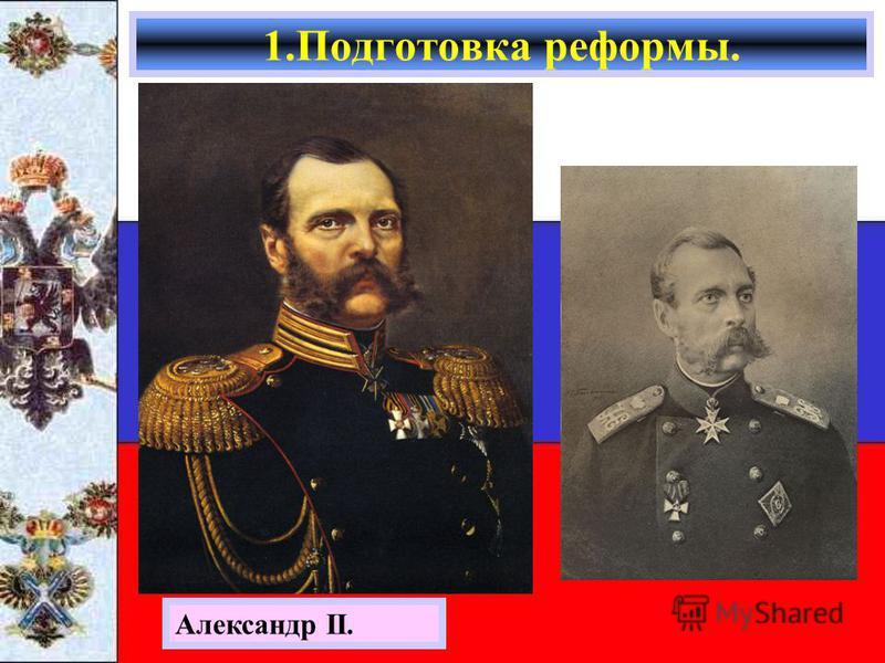 1. Подготовка реформы. Александр II.