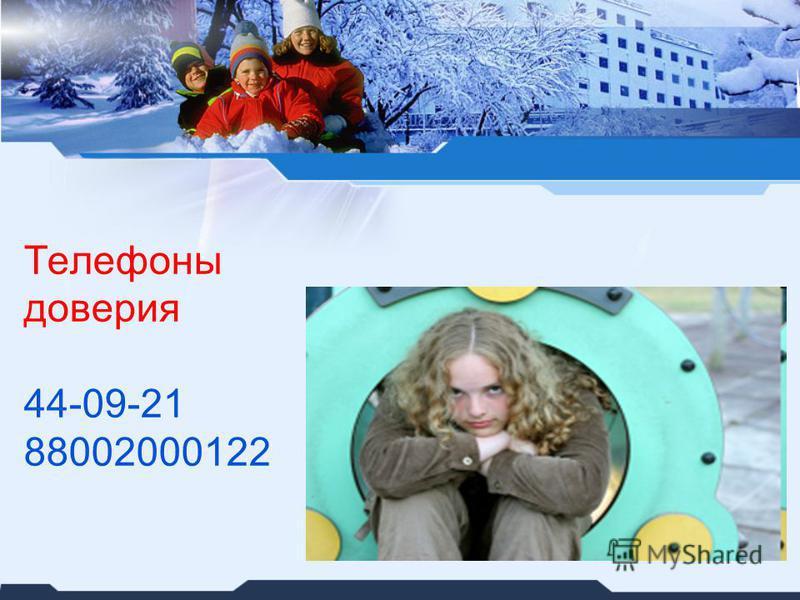 Телефоны доверия 44-09-21 88002000122