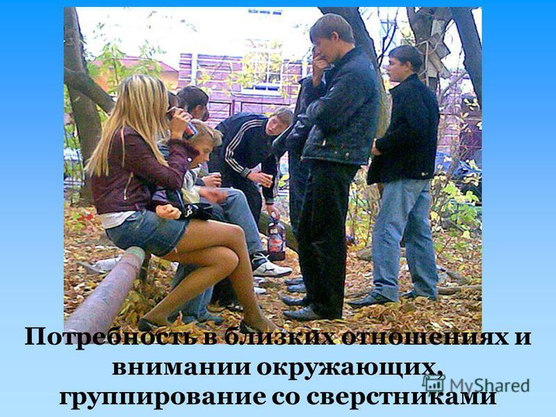 Потребность в близких отношениях и внимании окружающих, группирование со сверстниками