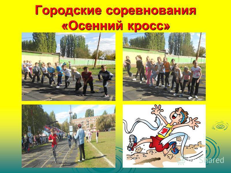 Городские соревнования «Осенний кросс»