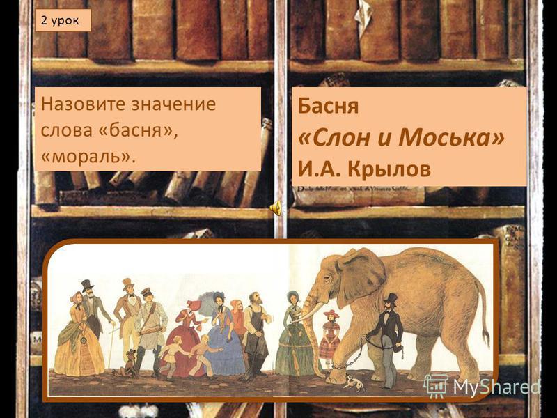 Назовите значение слова «басня», «мораль». Басня «Слон и Моська» И.А. Крылов 2 урок