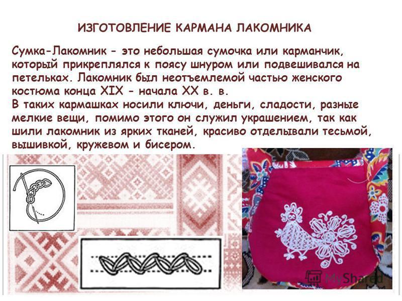 Сумка-Лакомник - это небольшая сумочка или карманчик, который прикреплялся к поясу шнуром или подвешивался на петельках. Лакомник был неотъемлемой частью женского костюма конца XIX - начала XX в. в. В таких кармашках носили ключи, деньги, сладости, р