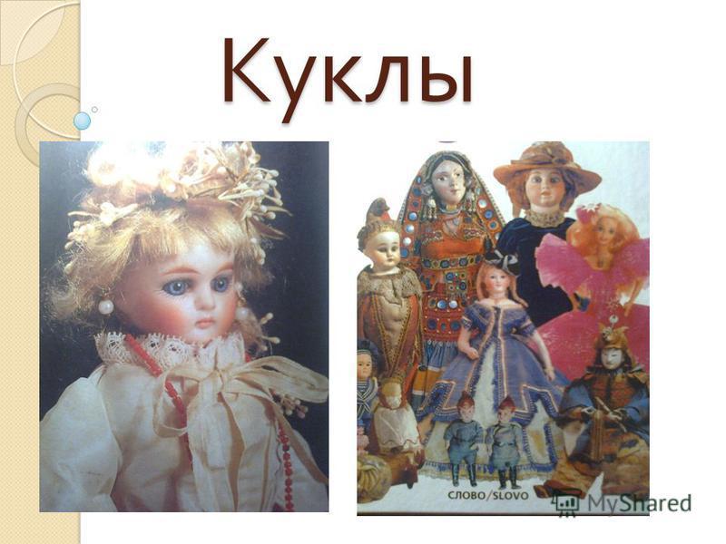 Куклы Куклы