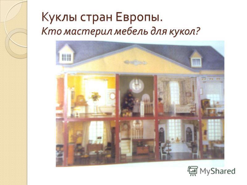 Куклы стран Европы. Кто мастерил мебель для кукол ?