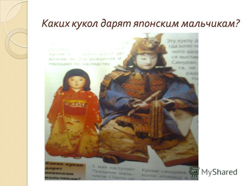 Каких кукол дарят японским мальчикам ?
