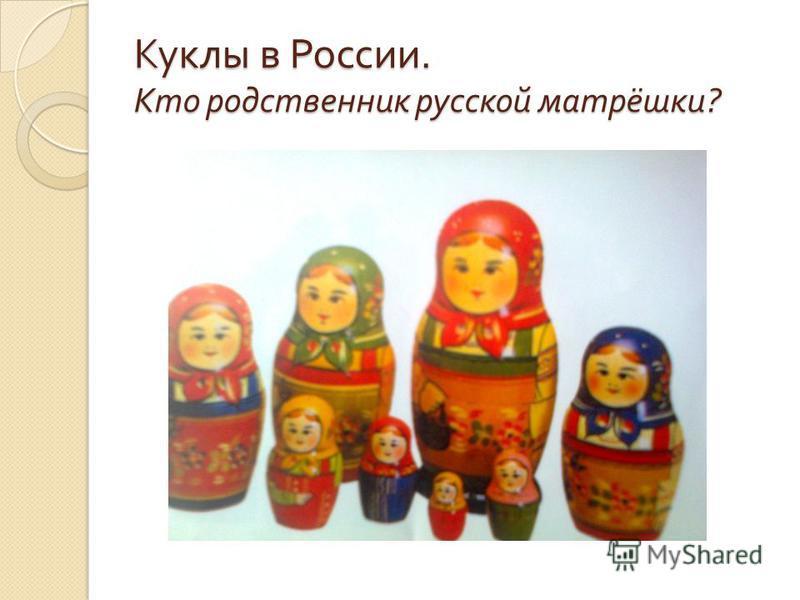 Куклы в России. Кто родственник русской матрёшки ?
