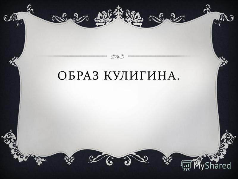 ОБРАЗ КУЛИГИНА.