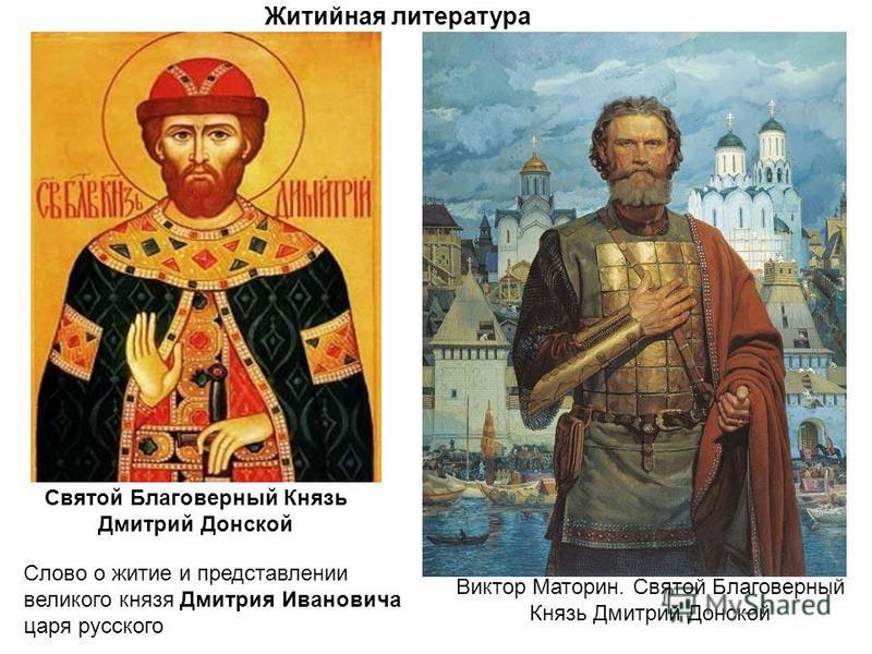 Слово о великом князе дмитрии ивановиче кратко