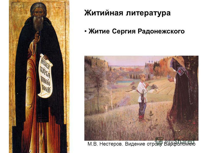 Житийная литература Житие Сергия Радонежского М.В. Нестеров. Видение отроку Варфоломею