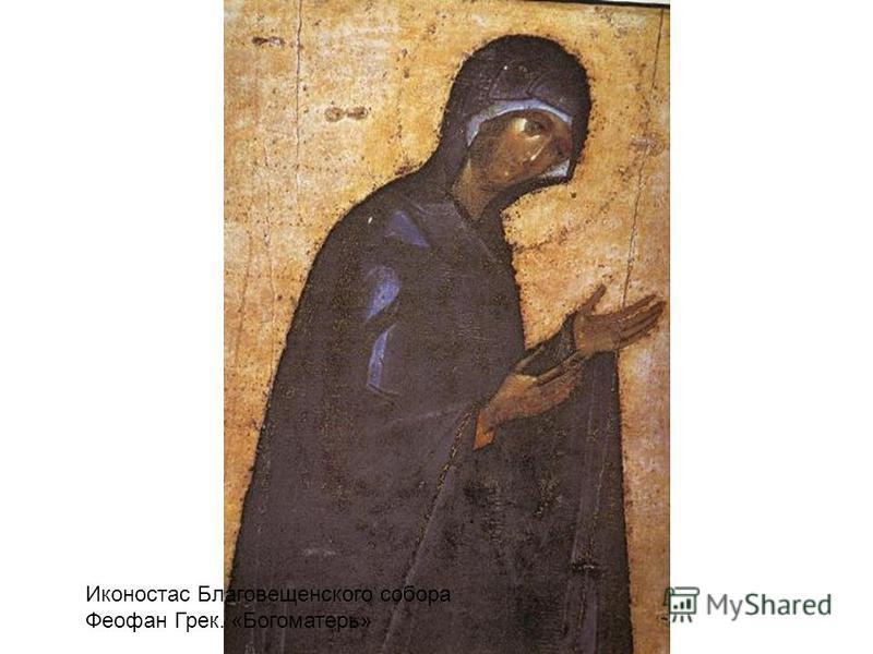 Иконостас Благовещенского собора Феофан Грек. «Богоматерь»