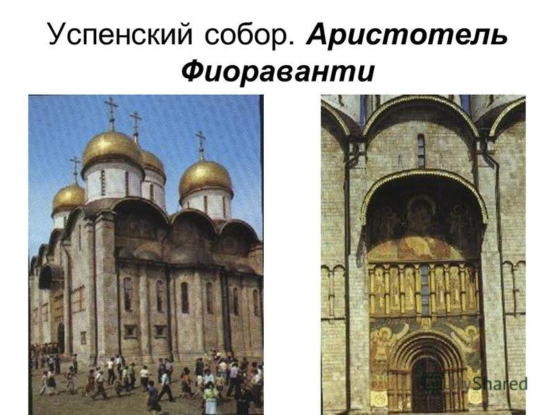 Успенский собор. Аристотель Фиораванти