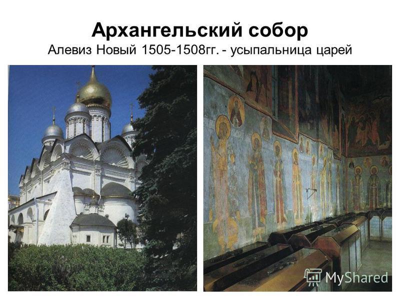Архангельский собор Алевиз Новый 1505-1508 гг. - усыпальница царей