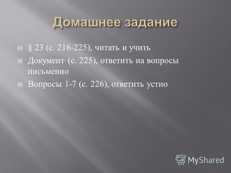 § 23 ( с. 216-225), читать и учить Документ ( с. 225), ответить на вопросы письменно Вопросы 1-7 ( с. 226), ответить устно
