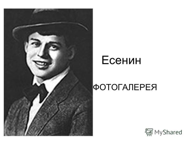 Есенин ФОТОГАЛЕРЕЯ