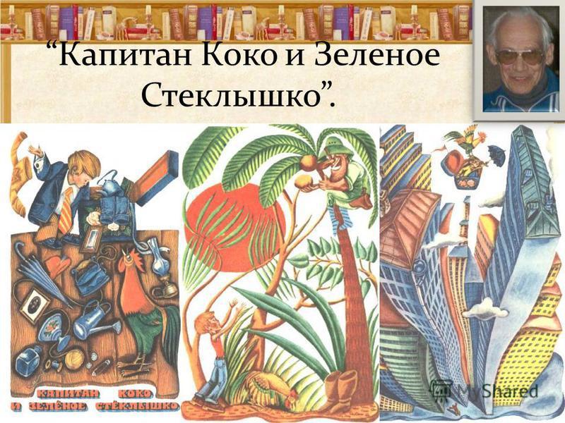 22.05.20157 Капитан Коко и Зеленое Стеклышко.