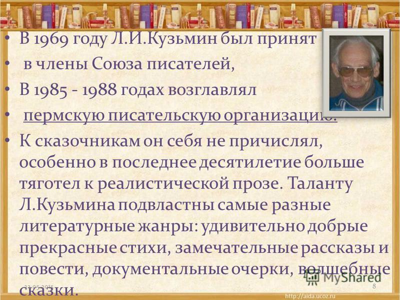 В 1969 году Л.И.Кузьмин был принят в члены Союза писателей, В 1985 - 1988 годах возглавлял пермскую писательскую организацию. К сказочникам он себя не причислял, особенно в последнее десятилетие больше тяготел к реалистической прозе. Таланту Л.Кузьми