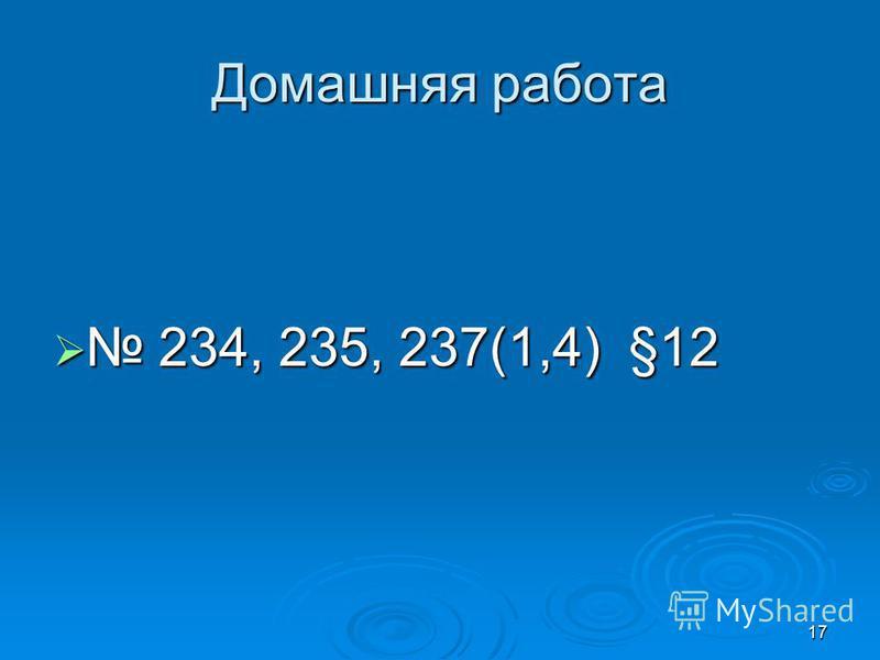 17 Домашняя работа 234, 235, 237(1,4) §12 234, 235, 237(1,4) §12
