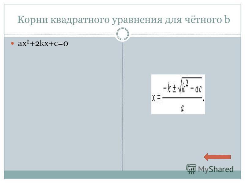 Корни квадратного уравнения для чётного b ax 2 +2kx+c=0
