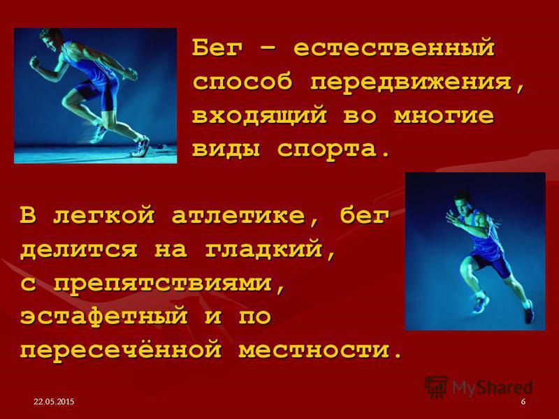 6 Бег – естественный способ передвижения, входящий во многие виды спорта. В легкой атлетике, бег делится на гладкий, с препятствиями, эстафетный и по пересечённой местности.