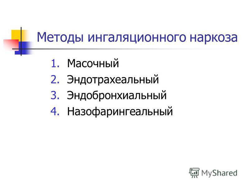 Методы ингаляционного наркоза 1. Масочный 2. Эндотрахеальный 3. Эндобронхиальный 4.Назофарингеальный