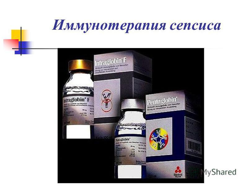 Иммунотерапия сепсиса