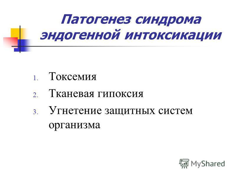 Патогенез синдрома эндогенной интоксикации 1. Токсемия 2. Тканевая гипоксия 3. Угнетение защитных систем организма