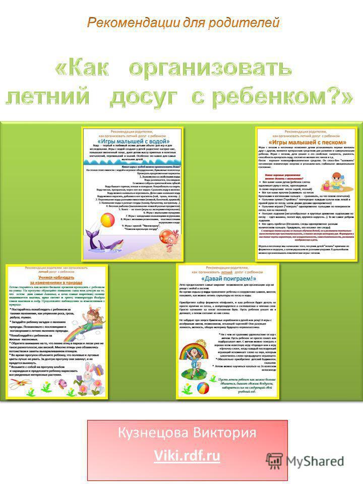 Кузнецова Виктория Viki.rdf.ru