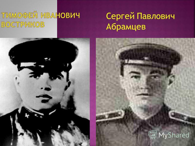 Сергей Павлович Абрамцев