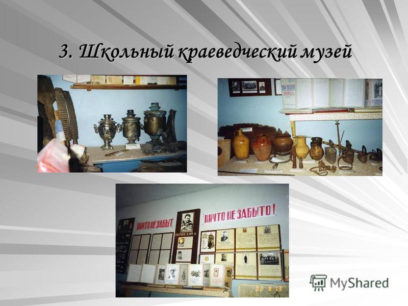 3. Школьный краеведческий музей