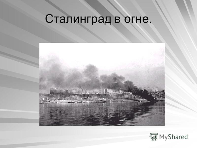 Сталинград в огне.