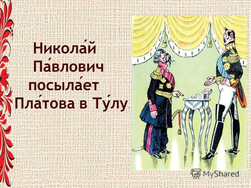 Николай Павлович посылает Платова в Тулу.